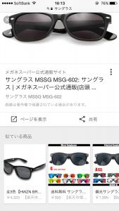 似ている商品検索機能画面