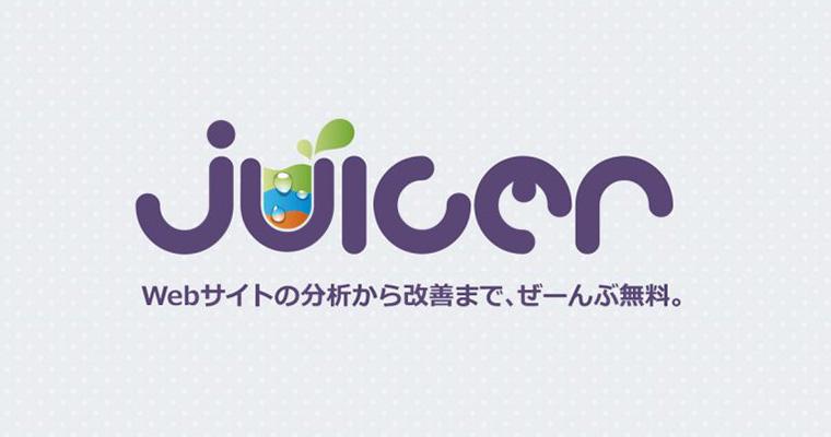 画像出し分けツール「juicer」