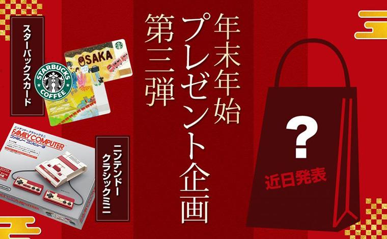 新春!デジファミサイトオープン記念プレゼント企画第3弾発表!!