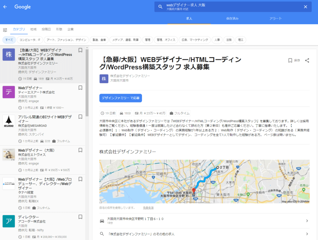 しごと検索の画面