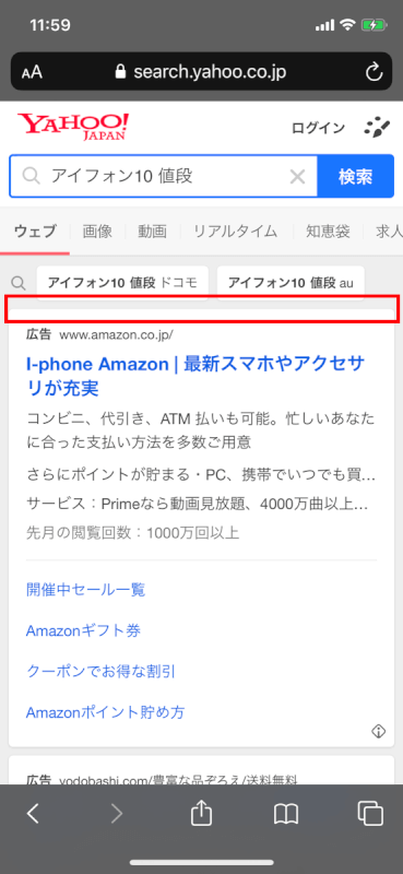 Yahoo!検索における強調スニペット表示画面スマホ版11