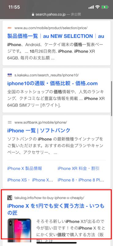 Yahoo!検索における強調スニペット表示画面スマホ版12