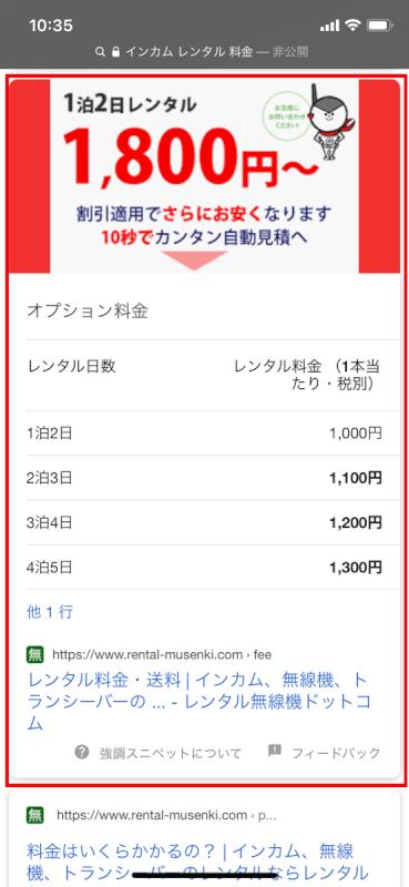 Google検索における強調スニペット表示画面スマホ版5