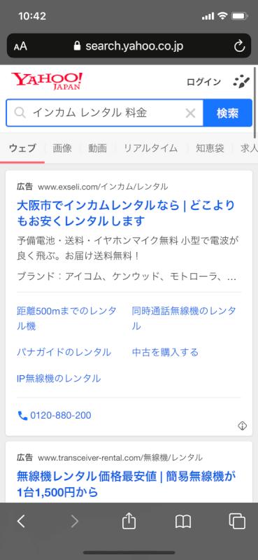 Yahoo!検索における強調スニペット表示画面スマホ版6