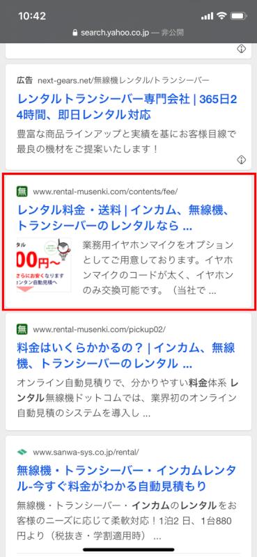 Yahoo!検索における強調スニペット表示画面スマホ版7