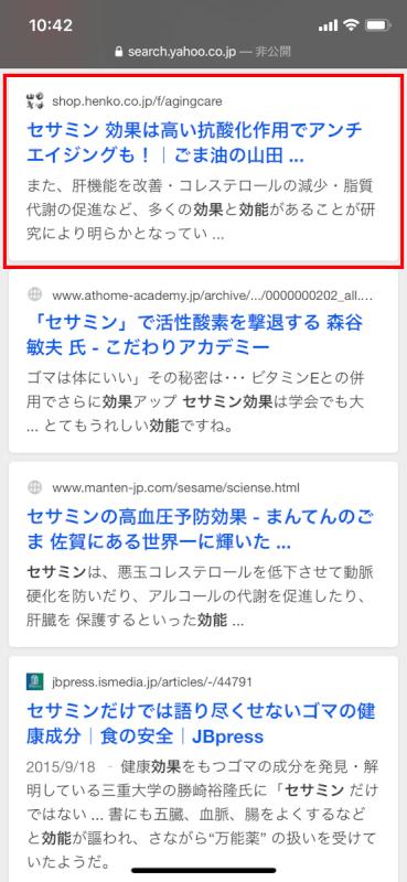 Yahoo!検索における強調スニペット表示画面スマホ版3