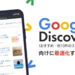 Google Discover向けに最適化する方法