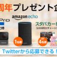 【7/27迄】『GoPro』・『Amazon Echo』・『スタバカード』をプレゼント!
