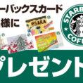 【12/12まで】スターバックスカードを合計4名様にプレゼント! 『サイトオープン企画第2弾』