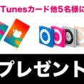 サイトオープン記念プレゼント企画第4弾 発表!